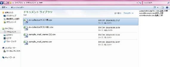 作成したCSV形式のファイルを選択