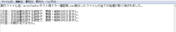 アップロードしたファイルにエラーがあります。