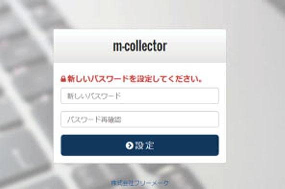 新しいパスワードを入力し、「設定」ボタンをクリックしてください。