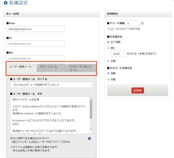 ユーザー登録メール、アラートメール、パスワードリセットメール設定画面。