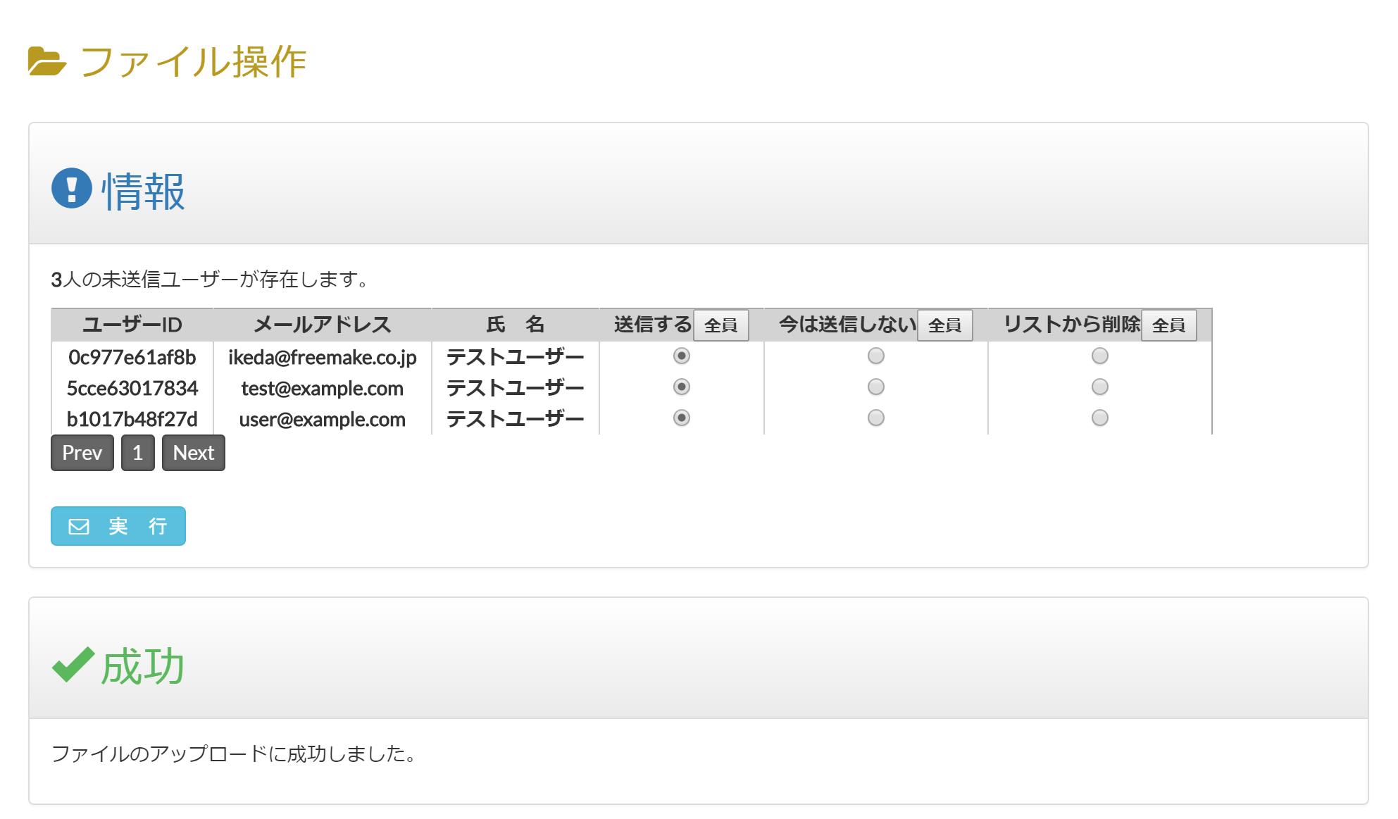 ファイルアップロード_送信ユーザー選択