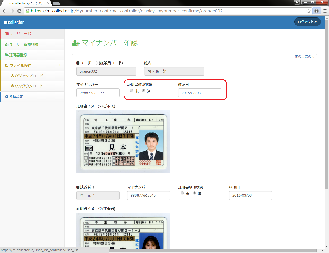 マイナンバー確認から:管理者:マイナンバー確認画面(ユーザー一覧から証明書表示をクリック)