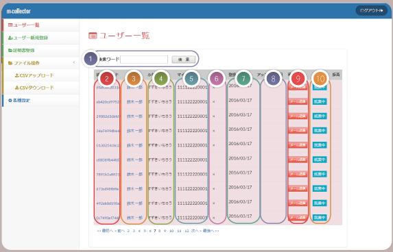 エラーファイル画面